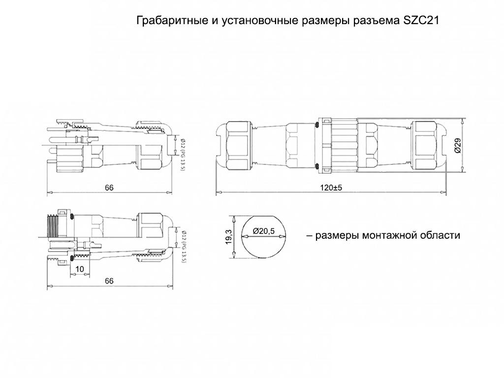 Герметичный разъем ip68 - SZC