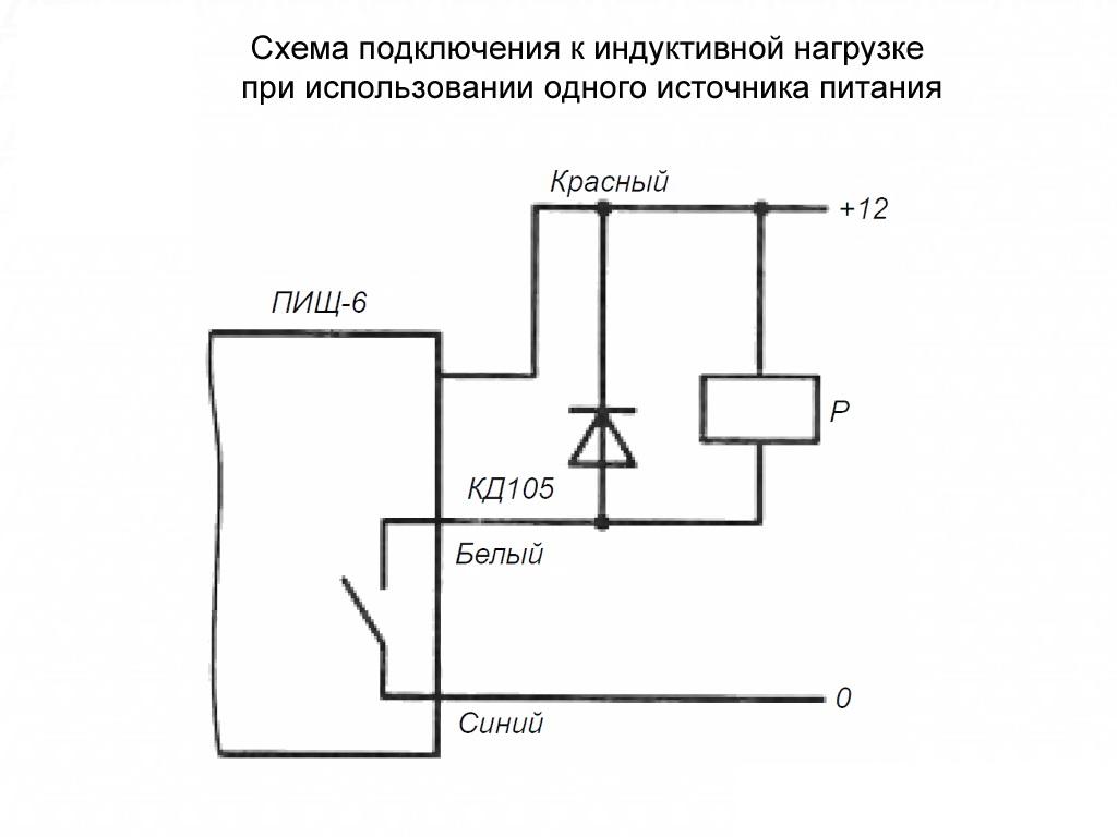 Схема подключения датчика ПИЩ 6-1
